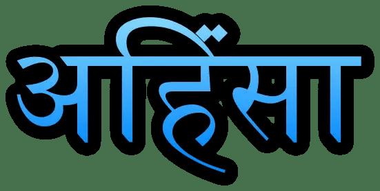 Ahinsa quotes in Hindi अहिंसा पर अनमोल वचन