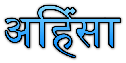 Ahinsa quotes in Hindi
