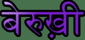 Berukhi hindi shayari