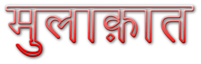 Mulaqat Shayari in Hindi मेहबूब से मुलाक़ात पर शायरी