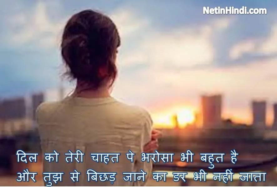 Bharosa Shayari – Trust Shayari
