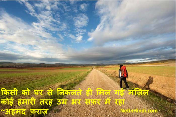 Safar Shayari Travel Shayari