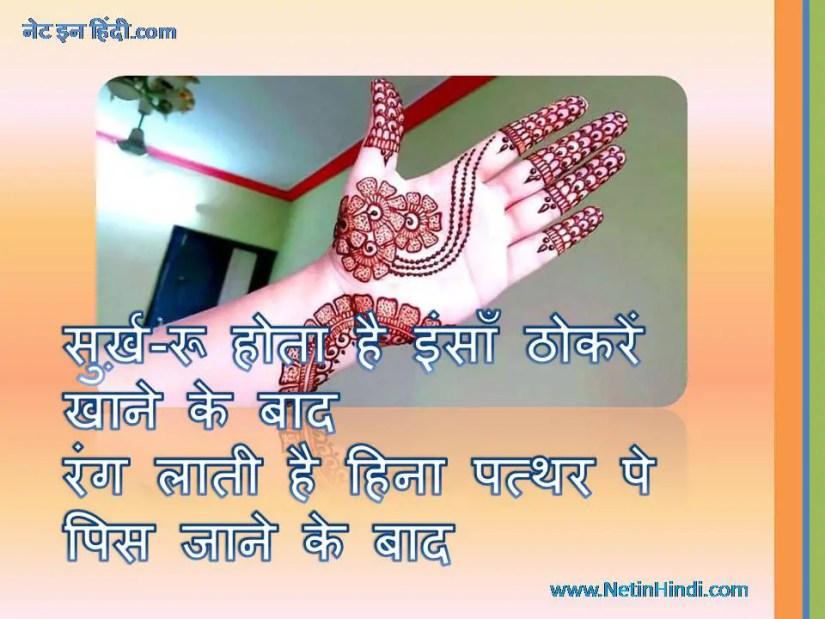 Shayari on Mehndi