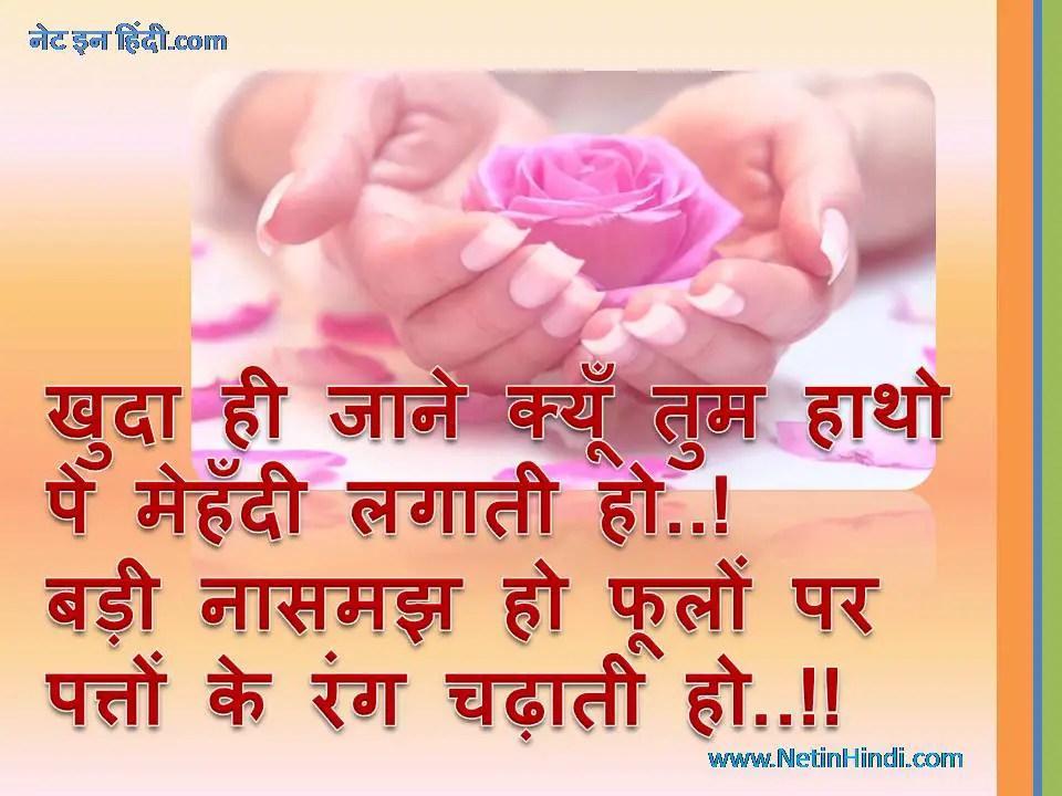 mehndi shayari in hindi
