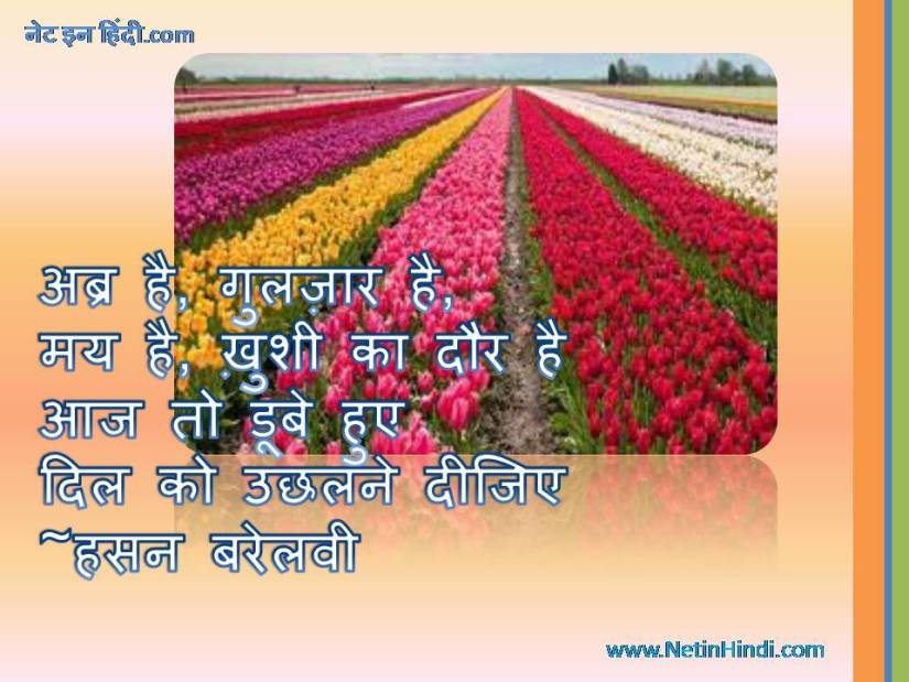 khushi shayari images