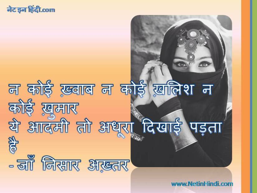Nasha Shayari images
