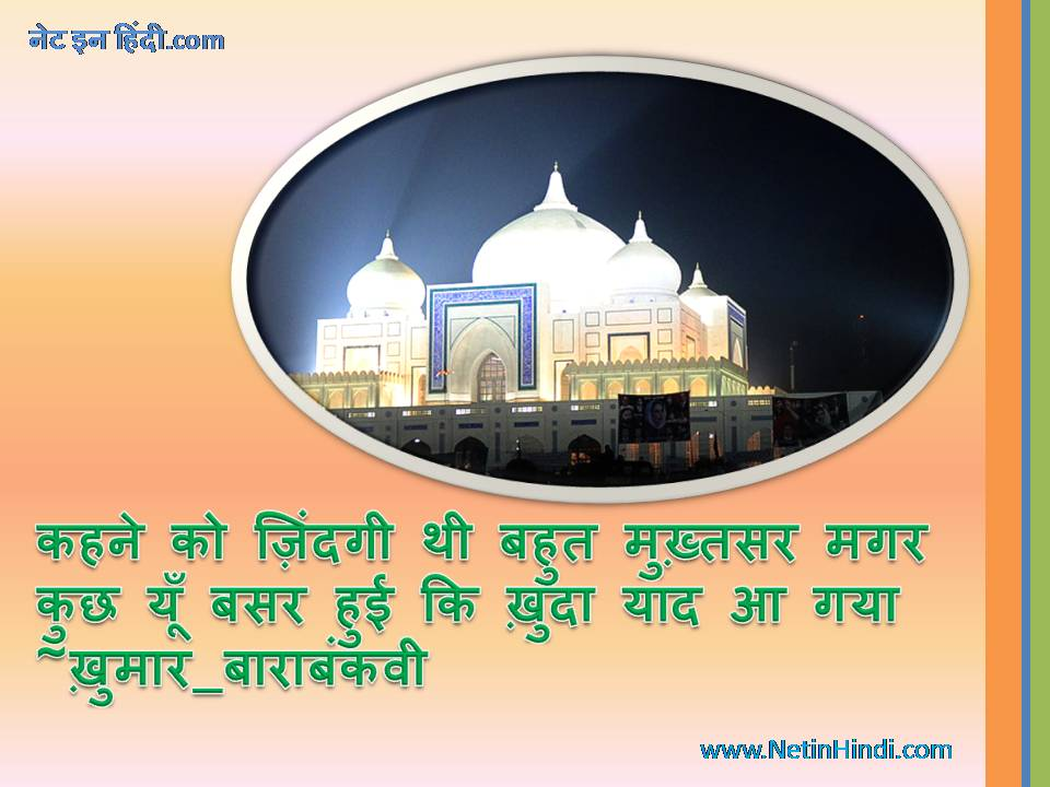 2 Line Khuda Shayari