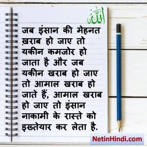 Allah par Bharosa in hindi