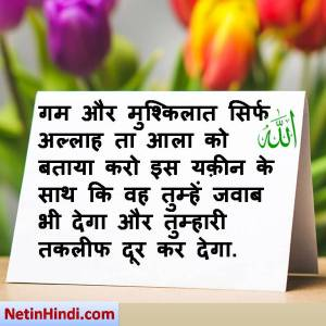 Allah par Yakeen quotes in hindi with photos and images
