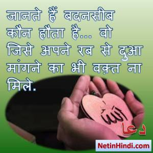 Dua ki fazilat islamic quotes images hindi