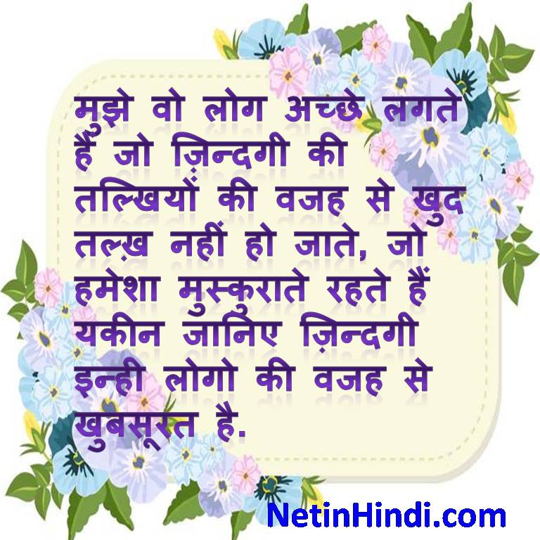 Hindi Islamic Quotes - Akhlaq wale log