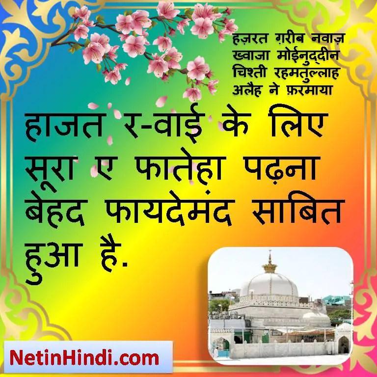 Garib Nawaz quotes Islamic Quotes in Hindi with Images Quran quotes in hindi