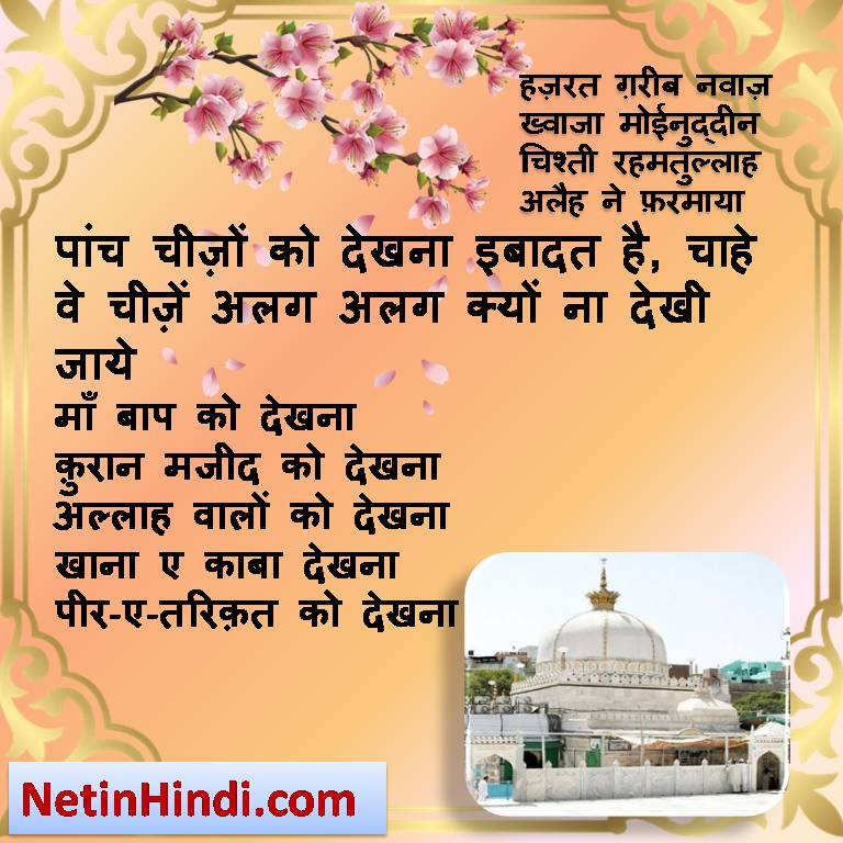 Garib Nawaz quotes Islamic Quotes in Hindi with Images- maa baap quotes