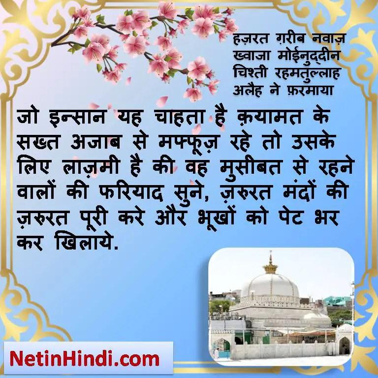 Garib Nawaz quotes Islamic Quotes in Hindi with Images-Garibon ki madad quote