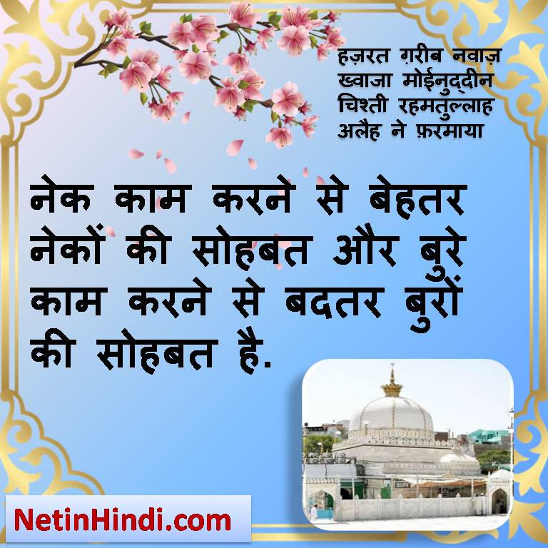 Garib Nawaz quotes Islamic Quotes in Hindi with Images sohbat quotes
