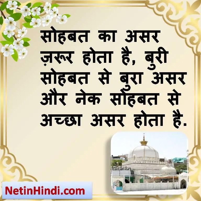 Garib Nawaz quotes Islamic Quotes in Hindi with Images Sohbat quotes in hindi