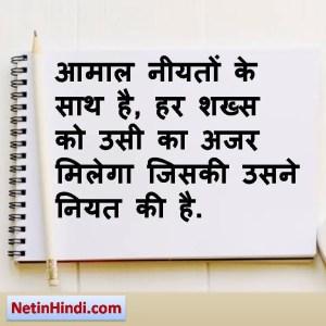 Niyat status in Hindi images and photos