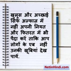 achchi Niyat status in Hindi images and photos