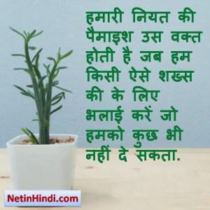 Nek niyat qutoes hindi photos