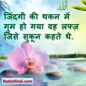 Sukoon status in hindi with photos