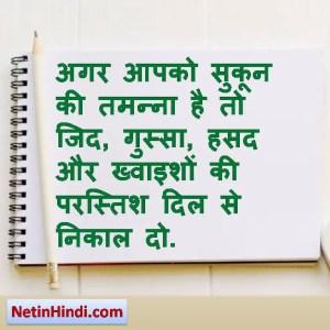 Sukoon dp and whatsapp post in hindi
