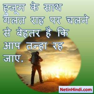 Tanhai status and quotes in hindi images