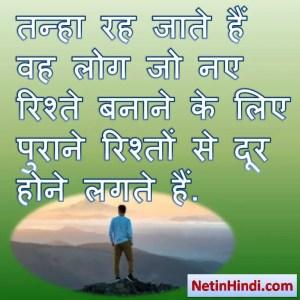 Tanhai Images Hindi islamic qutoes