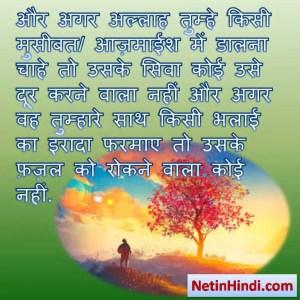 Azmaish whatsapp status hindi
