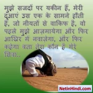 Azmaish dp in hindi image photo