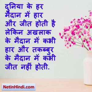 Takabbur status photos whatsapp post