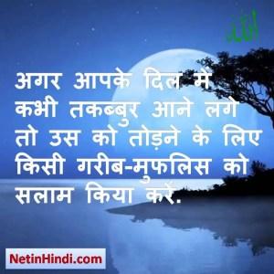 Takabbur Islamic quotes in hindi
