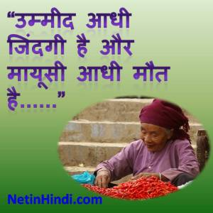 Umeed islamic quotes in hindi images