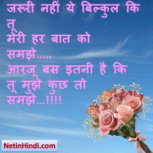 Aarzoo shayari status, Aarzoo shayari pics, Aarzoo shayari images जरूरी नहीं ये बिल्कुल कि तू मेरी हर बात को समझे…..  आरजू बस इतनी है कि तू मुझे कुछ तो समझे…!!!!
