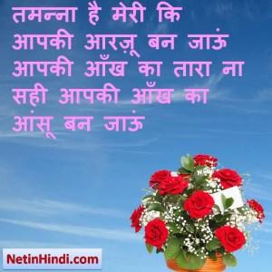 Aarzoo shayari dp, Aarzoo whatsapp status, Aarzoo whatsapp status in hindi तमन्ना है मेरी कि आपकी आरज़ू बन जाऊं आपकी आँख का तारा ना सही आपकी आँख का आंसू बन जाऊं