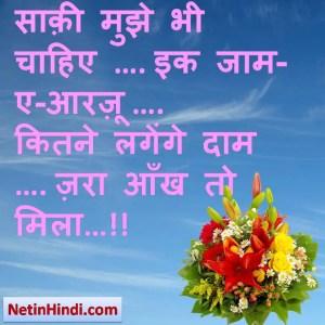 Aarzoo shayari dp, Aarzoo whatsapp status, Aarzoo whatsapp status in hindi साक़ी मुझे भी चाहिए …. इक जाम-ए-आरज़ू….  कितने लगेंगे दाम …. ज़रा आँख तो मिला…!!