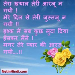 Aarzoo facebook poetry, hindi Aarzoo status, status in hindi for Aarzoo, तेरा ख़याल तेरी आरजू न गयी ! मेरे दिल से तेरी जुस्तजू न गयी !! इश्क में सब कुछ लुटा दिया हँसकर मैंने ! मगर तेरे प्यार की आरजू न गयी….!!