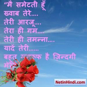 """Aarzoo status in hindi fb, best hindi shayari on Aarzoo """"मै समेटती हूँ ख्वाब तेरे…. तेरी आरजू…. तेरा ही गम…. तेरी ही तमन्ना…. यादें तेरी…… बहुत मसरूफ है ज़िन्दगी मेरी"""" !!"""