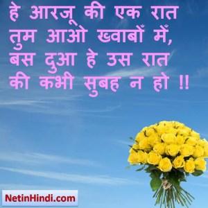 Aarzoo status in hindi fb, best hindi shayari on Aarzoo हे आरजू की एक रात तुम आओ ख्वाबोँ मेँ, बस दुआ हे उस रात की कभी सुबह न हो !!
