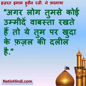 Hazrat Imam Hussain r.a. quotes in Hindi