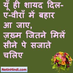 Bahaar images dpz, Bahaar images dps, Bahaar dp for whatsapp, Bahaar shayari dp यूँ ही शायद दिल-ए-वीराँ में बहार आ जाए,  ज़ख़्म जितने मिलें सीने पे सजाते चलिए !!
