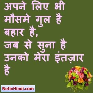 Bahaar status in hindi fb, best hindi shayari on Bahaar, new hindi shayari on Bahaar, 2 line hindi shayari on Bahaar अपने लिए भी मौसमे गुल है बहार है,  जब से सुना है उनको मेरा इंतज़ार है 1/2- ~रहबर