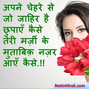 Chehra dp for whatsapp, Chehra shayari dp, Chehra whatsapp status, चेहरेबदल-बदल के मुझे मिल रहे हैं लोग  ये क्या ज़ुल्म हो रहा है,मेरी सादगी के सांथ.!!