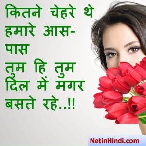 Chehra facebook shayari, Chehra facebook status, Chehra facebook poetry, कितनेचेहरेथे हमारे आस-पास  तुम हि तुम दिल में मगर बसते रहे..!!