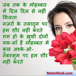 101 Love shayari in hindi with pictures New जब तक के मोहब्बत में दिल दिल से नहीं मिलता  नज़रों के तसादुम पर हम ग़ौर नहीं करते  ~नसीम शाहजहाँपुरी