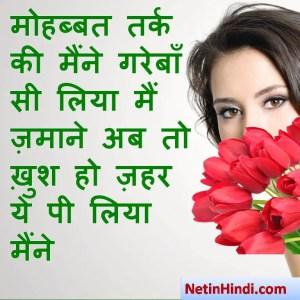 Love Shayari dp images, Love Shayari dps, Love Shayari images dpz, मोहब्बत तर्क की मैंने गरेबाँ सी लिया मैं  ज़माने अब तो ख़ुश हो ज़हर ये पी लिया मैंने  ~साहिर