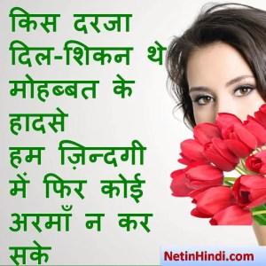 Love Shayari dp images, Love Shayari dps, Love Shayari images dpz, किस दरजा दिल-शिकन थे मोहब्बत के हादसे  हम ज़िन्दगी में फिर कोई अरमाँ न कर सके  ~साहिर