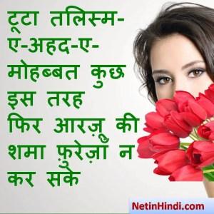 Love Shayari dp images, Love Shayari dps, Love Shayari images dpz, टूटा तलिस्म-ए-अहद-ए-मोहब्बत कुछ इस तरह  फिर आरज़ू की शमा फ़ुरेज़ाँ न कर सके  ~साहिर