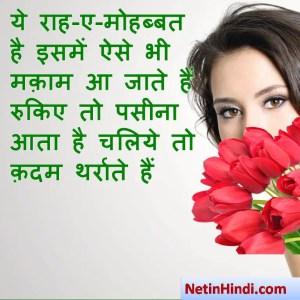 Love Shayari images dps, Love Shayari dp for whatsapp ये राह-ए-मोहब्बत है इसमें ऐसे भी मक़ाम आ जाते हैं  रुकिए तो पसीना आता है चलिये तो क़दम थर्राते हैं