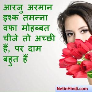 Love Shayari images dps, Love Shayari dp for whatsapp आरजु अरमान इश्क तमन्ना वफा मोहब्बत  चीजे तो अच्छी हैं, पर दाम बहुत हैं