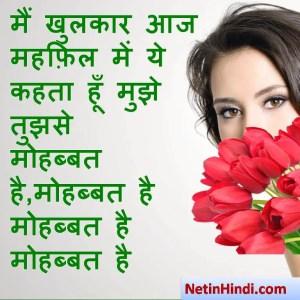 whatsapp status Love Shayari Par मैं खुलकार आज महफ़िल में ये कहता हूँ मुझे तुझसे  मोहब्बत है,मोहब्बत है मोहब्बत है मोहब्बत है